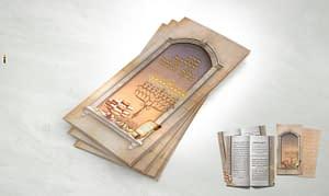 סדר הדלקת נרות מסורתי מודפס